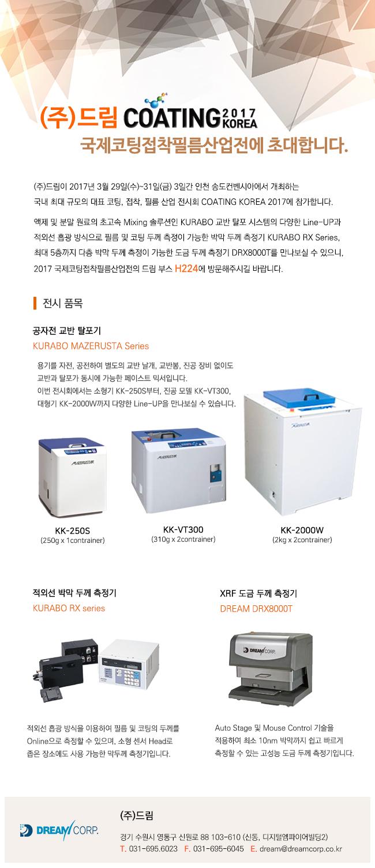coatingkorea2017.jpg